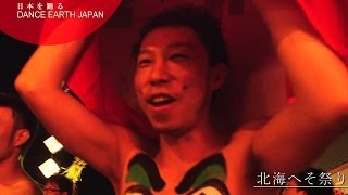 DANCE EARTH JAPAN(ダンスアースジャパン)~日本を踊る~ 「第二弾 北...