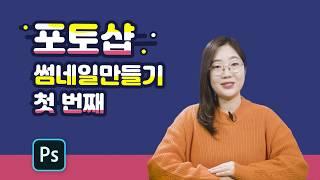 [어도비X참쌤스쿨] 유튜브 콘텐츠 제작 특강 : 포토샵 - 썸네일 만들기1