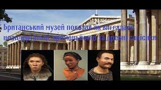 Британський музей показав як виглядали давні люди
