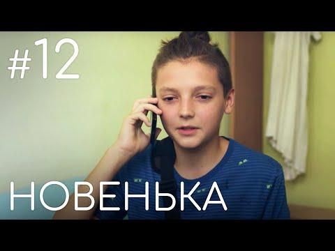 Сериал Новенькая. Серия 12 | ДЕТЕКТИВНАЯ МЕЛОДРАМА (English subtitles)