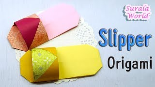 Origami - Slipper, Shoes (You can wear these slippers! / How to make paper shoes)
