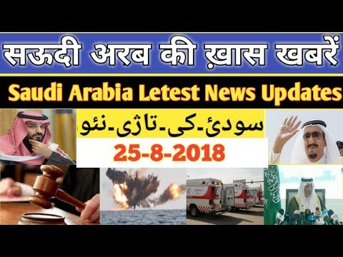Saudi News Hindi Urdu  25-8-2018 Saudi Arabia Letest News Updates..By Socho Jano Yaara