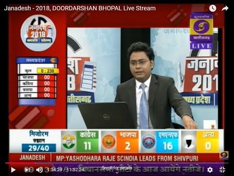 Janadesh - 2018, DOORDARSHAN BHOPAL Live Stream