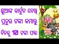 Earn dealy free paytm cash and recharge by watching cartoon images    in odia