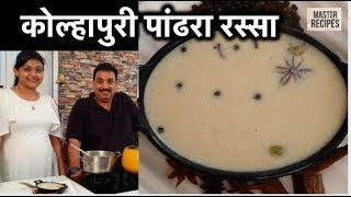 कोल्हापुरी पांढरा रस्सा | लय भारी पांढरा रस्सा | How to make Kolhapuri Pandhra Rassa