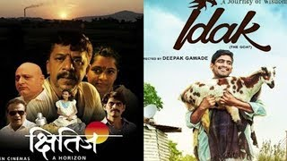marathi-movies-idak-palashichi-pt-kshitij-to-be-showcased-in-cannes-film-festival-2018