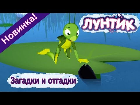 Лунтик - 477 серия😯 Загадки и отгадки😀 Новая серия 2017 года