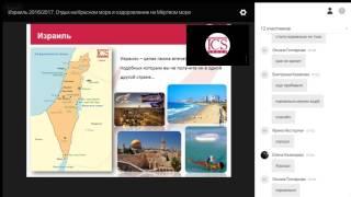 Вебинар по направлению Израиль. Отдых на Красном море и оздоровление на Мертвом море(, 2016-10-05T14:23:11.000Z)