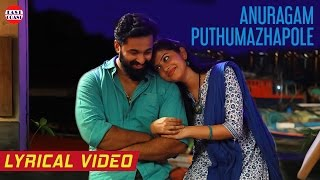 Achayans | Anuragam Puhumazhapole Lyrical Video Song | Unni Mukundan | Ratheesh Vega | Official