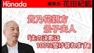 「参院選には出馬しません。」貴乃花親方本人談。「相撲は日本古来の伝統文化であり神事です。」|花田紀凱[月刊Hanada]編集長の『週刊誌欠席裁判』 貴乃花親方 動画 3