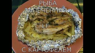 Рыба запеченная в фольге с картофелем.