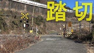 2019.1.3 中央線「摺差第二踏切」 特急スーパーあずさ11号 Chuo Line Surusashi No.2 railroad crossing