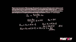 Математика. Выпуск 14. Задачи на арифметическую прогрессию.
