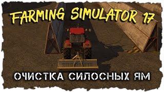 Farming Simulator 17 ( ОЧИСТКА СИЛОСНЫХ ЯМ )
