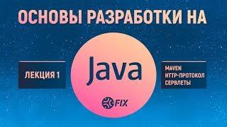 Основы разработки на Java. Лекция 1. Maven. HTTP-протокол, сервлеты