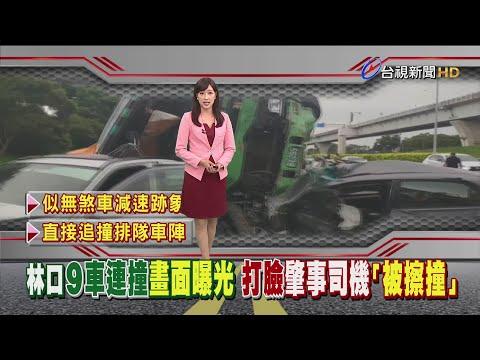 林口9車連撞畫面曝光打臉司機被擦撞