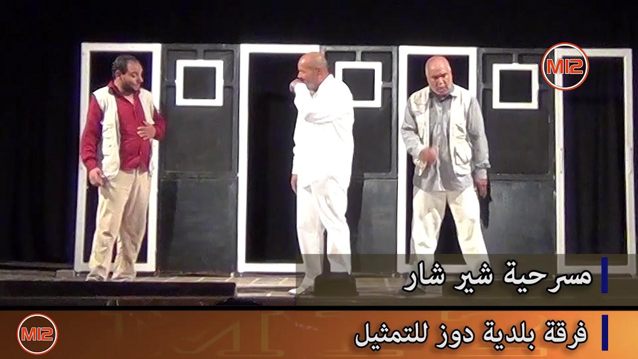 مقتطفات : مسرحية شير شار لفرقة بلدية دوز للتمثيل