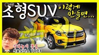 기아 'SP 시그니처' 직접보니 실물깡패!...나오면 소형 SUV 시장 판도 바꿀 듯