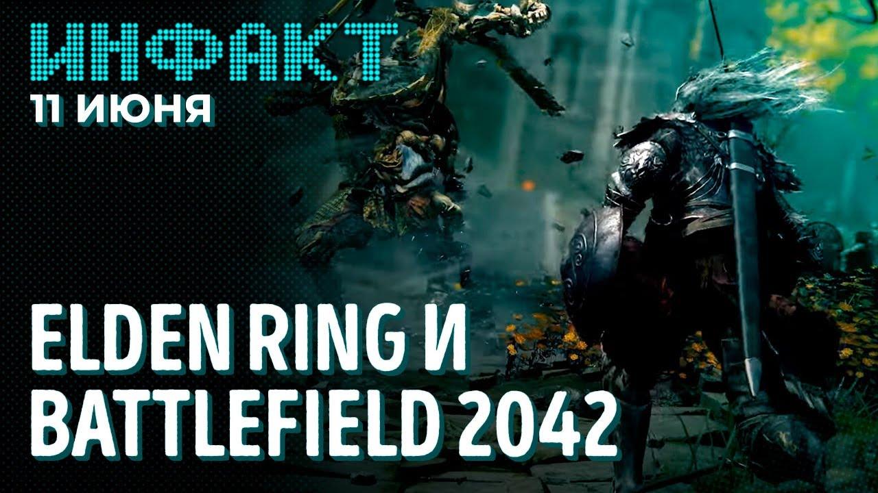 Геймплей Elden Ring, всё о Battlefield 2042, китайский Винни-Пух в Cyberpunk, раздача Control...