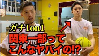 【1on1】関東一部の選手1on1申し込んだらまたまたボコボコにされました。強すぎ、、。【basketball】