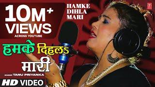 HAMKE DIHLA MARI | Latest Bhojpuri Purvi Video Song 2018 | TANU PRIYANKA | T-Series HamaarBhojpuri