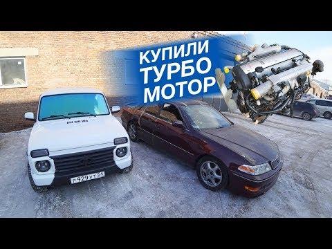 видео: КУПИЛ ТУРБО МОТОР за 105.000 руб на 280лс! Тойота Марк 2