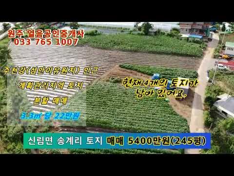 원주토지 저렴한 가격 5400만원