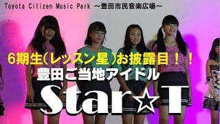 9月1日、Toyota Citizen Music Park ~豊田市民音楽広場~ 豊田ご当地ア...