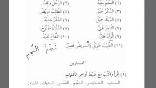 Том 1. Урок 5 (3).Мединский курс арабского языка.