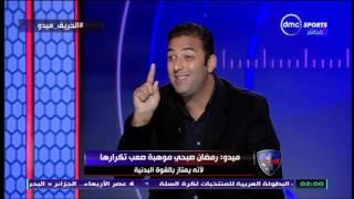 الحريف - ميدو: رمضان لن يتكرر ومصطفى فتحي لو سليم هيعمل حاجات الناس مشافتهاش قبل كده