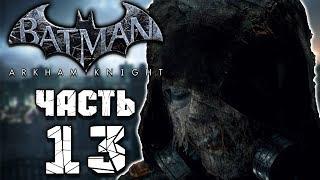 Прохождение Batman: Arkham Knight - ЧАСТЬ 13 - ПУГАЛО ЗА ВСЕ ОТВЕТИТ!!