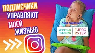 ПОДПИСЧИКИ УПРАВЛЯЮТ МОЕЙ ЖИЗНЬЮ ! Followers control my life / Новый ЧЕЛЛЕНДЖ 2018 / НИКОЛЬ КРЕЙЗИ
