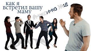 #МаксИмхо №18 - Как я встретил вашу маму (How i met your mother)