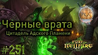 #251 Цитадель Адского Пламени: Черные Врата и 10 стаков - Приключения в World of Warcraft