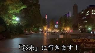 Twitterやってます! https://twitter.com/sapporo_77 Instagramもやってます! https://Instagram.com/yu_sapporo77 #彩未 #札幌ラーメン.