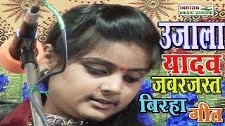 उजाला यादव का अब तक का सबसे बेहतर बिरहा Indian Music Sansar