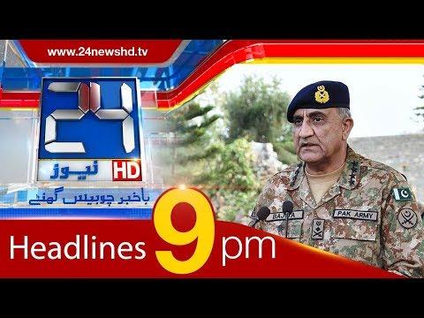News Headlines - 9:00 PM - 18 December 2017 - 24 News HD