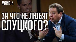 Игрок Зенита перейдет в Спартак Слуцкий запретил слово Самый смешной клуб РПЛ АиБ 14