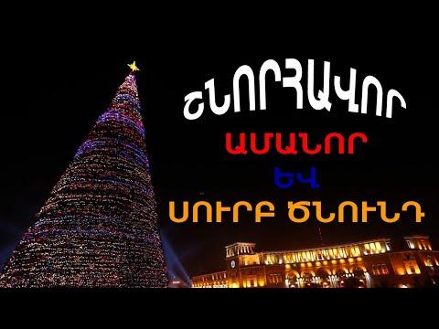 Շնորհավոր Ամանոր և Սուրբ Ծնունդ 2020