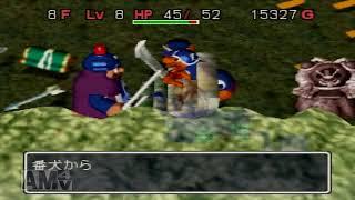 【風来のシレン2】宝剣ミジンハを「火」印で埋めたロマン武器で鬼が島を攻める