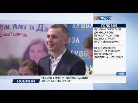 Рекорд України: автор...