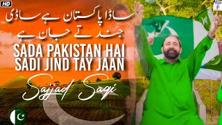 Sada Pakistan Hai | Sadi Jind Tay Jaan Hai_14 August Mili Naghma 2020 HD | Sajjad Saqi Official |