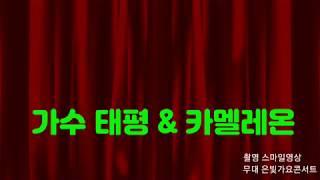 가수 태평 & 카멜레온(박영규)& 은빛영상아트ㆍ은빛가요…