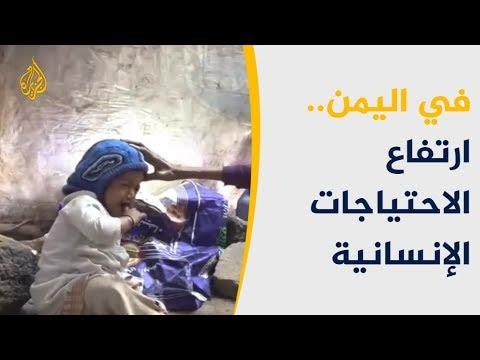الأمم المتحدة: 80% من الشعب اليمني بحاجة لمساعدة ضرورية  - 17:54-2019 / 2 / 14