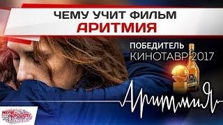 Чему учит фильм Аритмия? (победитель Кинотавр 2017)