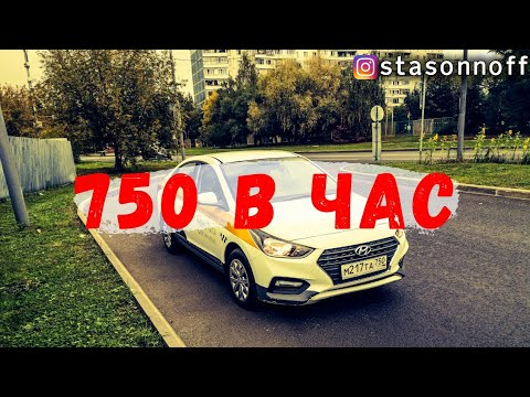 Пятница в эконом Яндекс такси. Минималки по 500р/StasOnOff