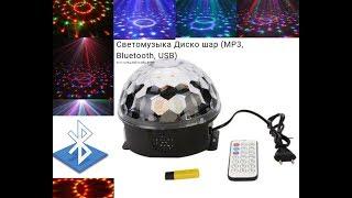 Цветомузыка дискошар Magic Ball Music mp3