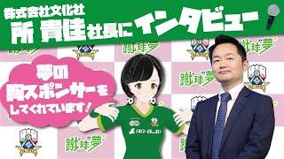 【FC岐阜】ユメタイムVol3 株式会社文化社さんインタビュー