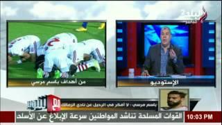 شاهدـ باسم مرسي: مستعد للتحقيق.. ولن ألعب لغير الزمالك