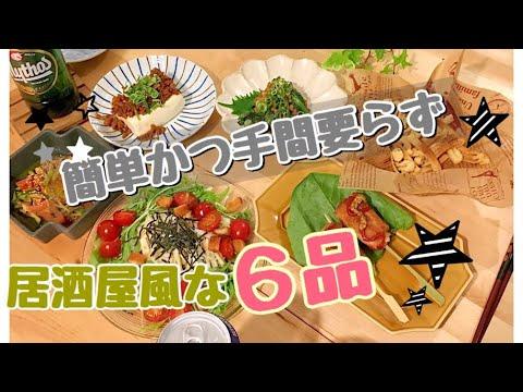 【料理動画#13】簡単かつ居酒屋風な6品【簡単おつまみ】